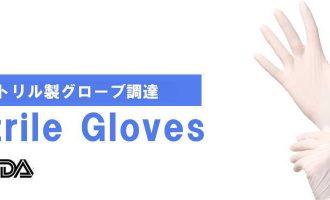 ニトリル製手袋を緊急輸入